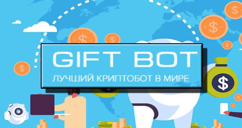 Gift Bot. Лучший криптобот в мире