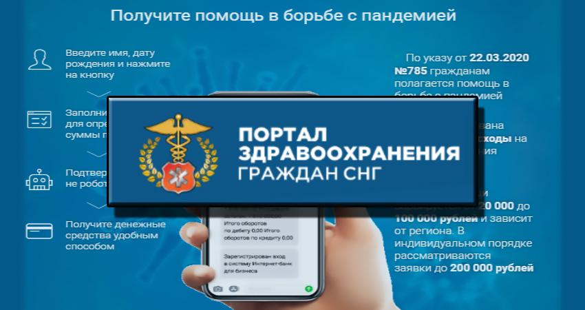 Portal Zdravookhranenia Grazhdan SNG