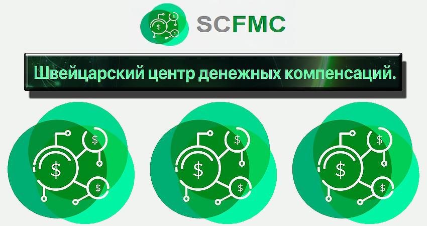 Shveytsarskiy tsentr denezhnykh kompensatsiy