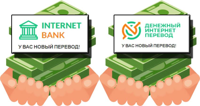 Денежный Интернет Перевод и Internet Bank: у вас новый перевод!