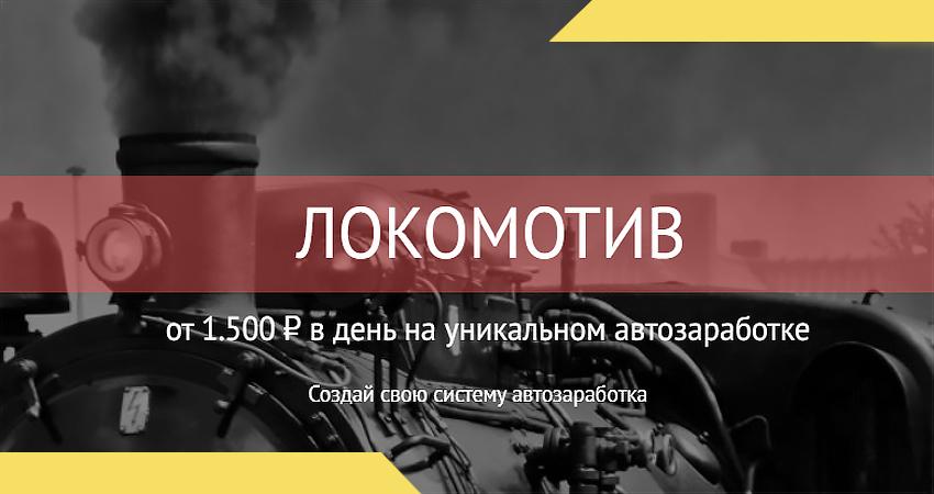 Курс Локомотив от Игоря Пахомова. Высший отзыв
