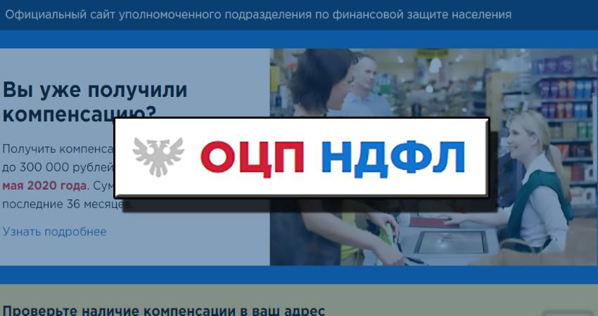 Официальный Центр Поиска новых доходов и финансовых льгот. ОЦП НДФЛ