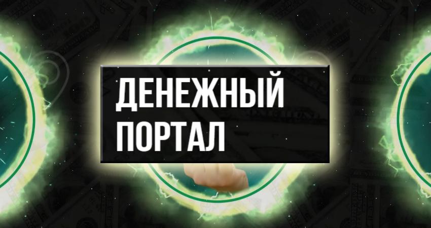 Денежный Портал. Курс Евгения Корытько