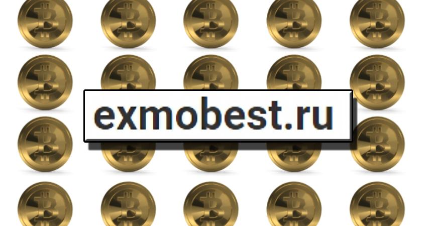 Обмен электронных валют на сайте exmobest.ru