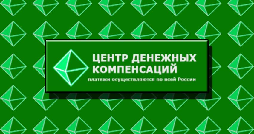 Tsentr Denezhnykh Kompensatsiy