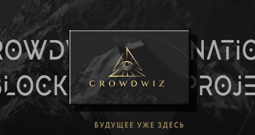 CrowdWiz. Блокчейн-платформа Алекса Малиновского