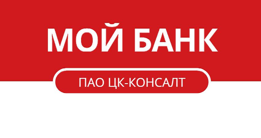 Мой Банк и ПАО ЦК-КОНСАЛТ