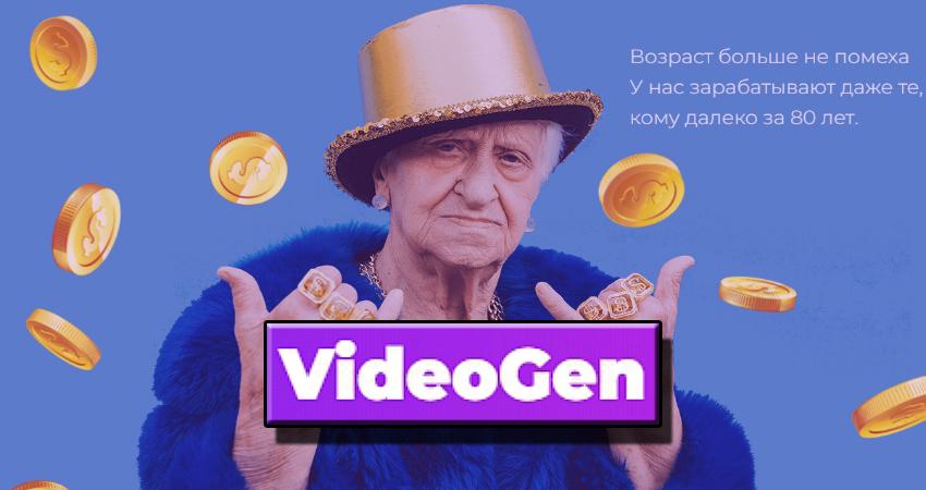 VIDEOGen