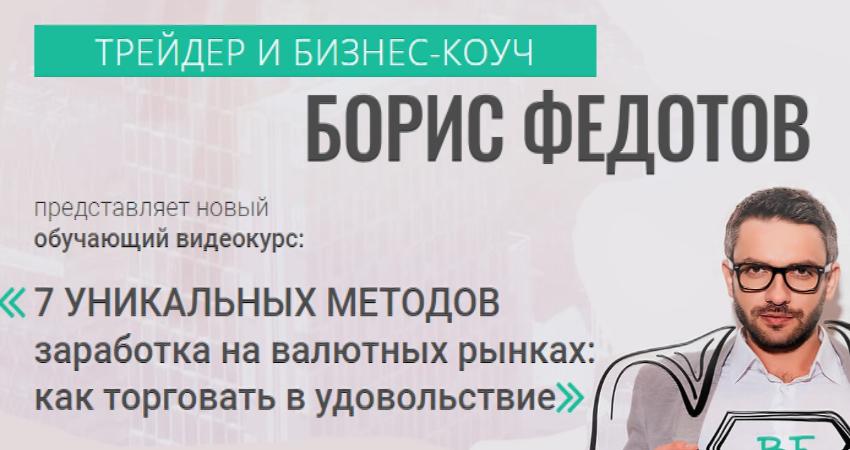Курс Бориса Федотова «7 УНИКАЛЬНЫХ МЕТОДОВ заработка на валютных рынках»