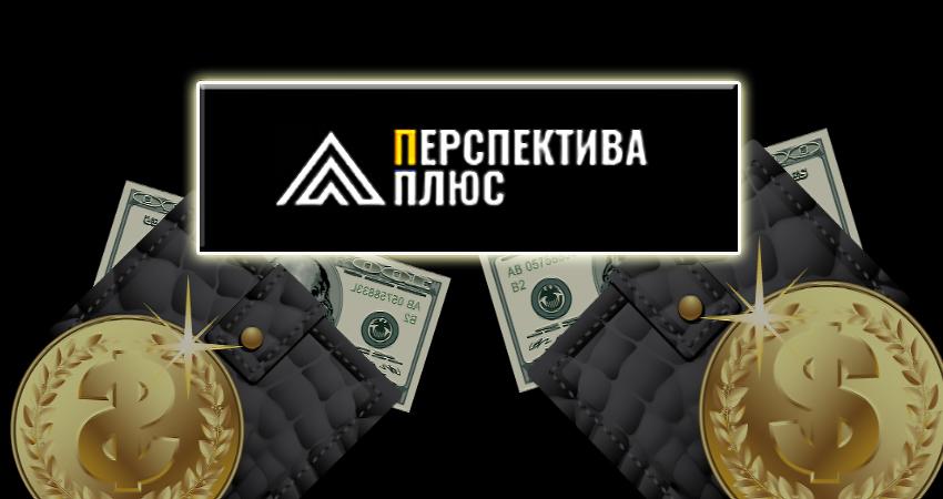 ООО ИК Перспектива Плюс. Инвестировать или спасаться?