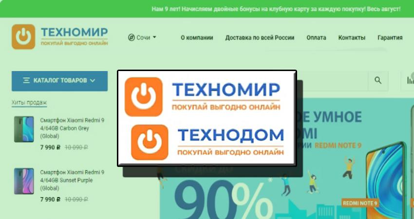 Магазины technomir24.ru и technodom24.ru – мошенники?