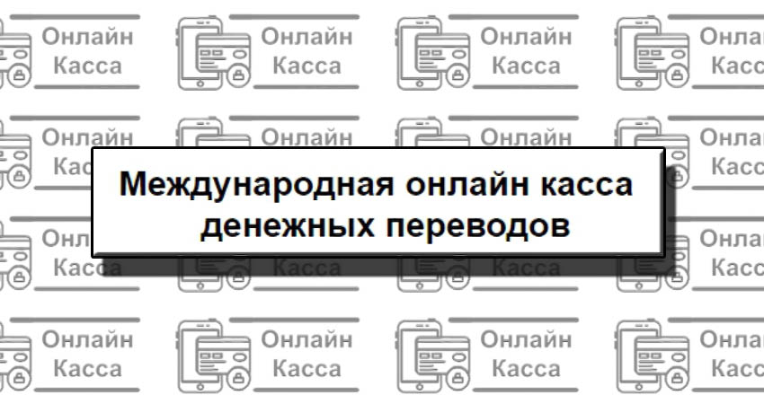 Международная онлайн касса денежных переводов не даст заработать!