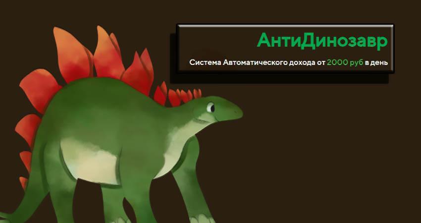 Курс АтиДинозавр от Ольги Арининой приносит прибыль?