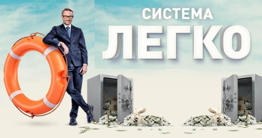 Курс Система «Легко». Зарабатывайте 800 рублей за 5 минут!