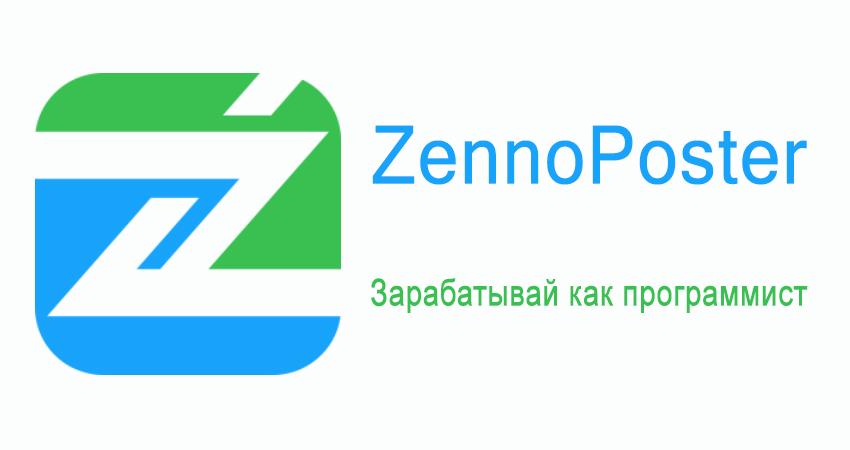 Zennoposter или как получать зарплату программиста, сидя дома
