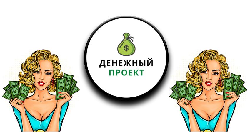 Курс Денежный Проект от Максима Фортуны