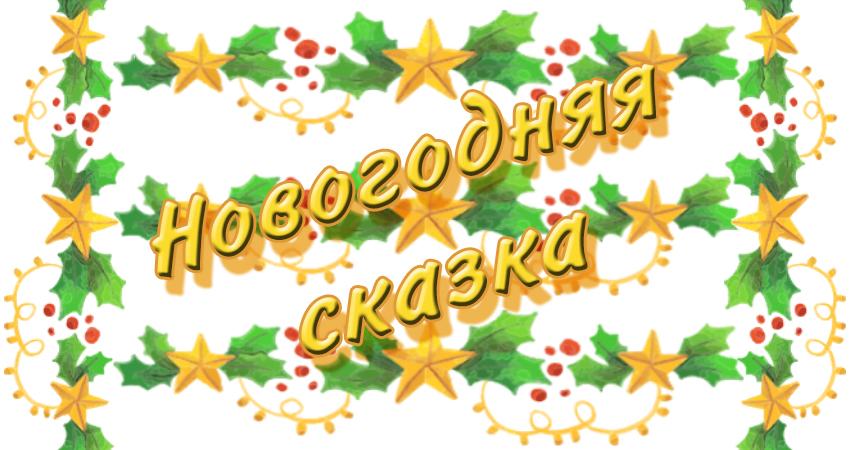 """Новогодняя Сказка от спонсоров социальных сетей и акция """"Social Gift"""""""