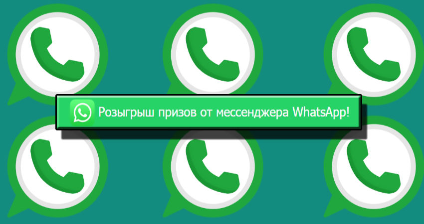rozygrysh WhatsApp