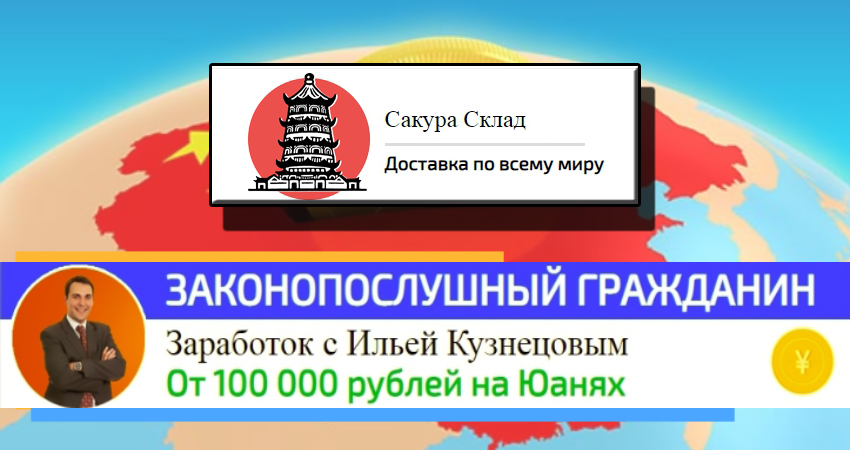 Цифровой Юань и блог Законопослушный Гражданин Ильи Кузнецова. Заработок в юанях?