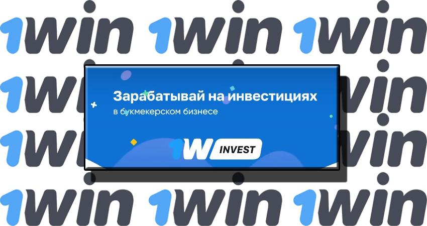 1Win Invest. Вся правда об инвестиционном проекте.