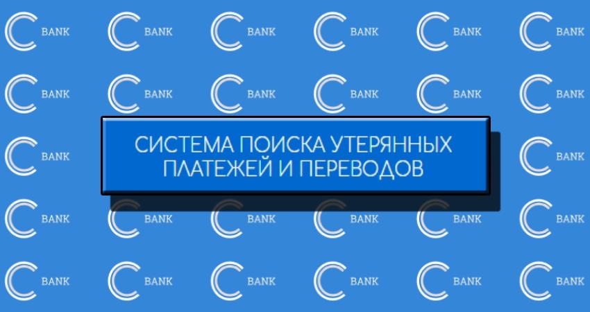 Sistema poiska uteryannykh platezhey i perevodov