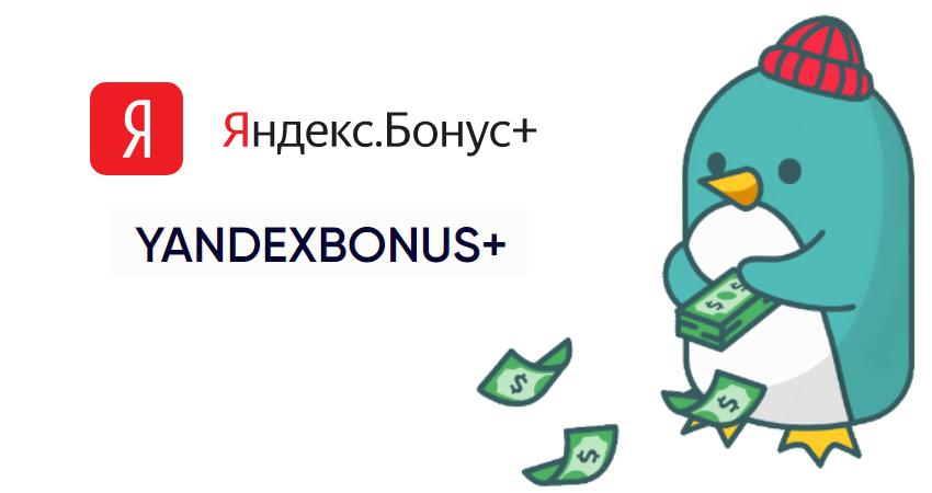 yandex bonus