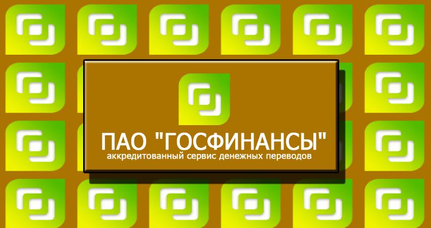 ПАО ГосФинансы. Аккредитованный сервис денежных переводов