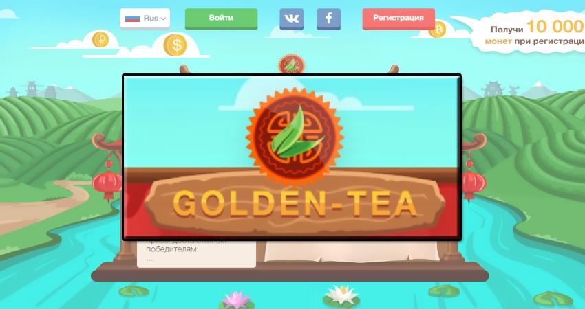 Обзор Golden Tea. Онлайн-игра с выводом денег