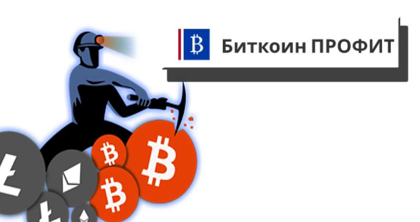 Биткоин Профит. Инвестиции с прибылью миллионы рублей в месяц