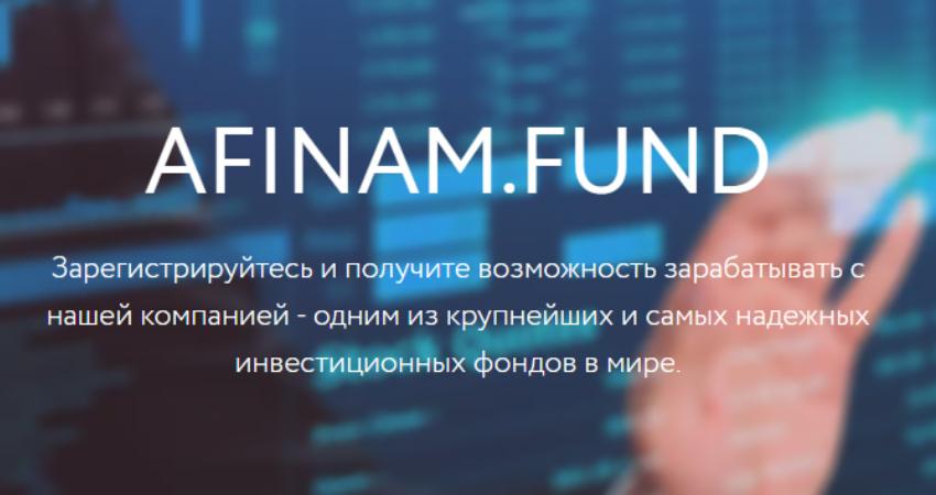 Afinam.fund – компания обманывает вкладчиков