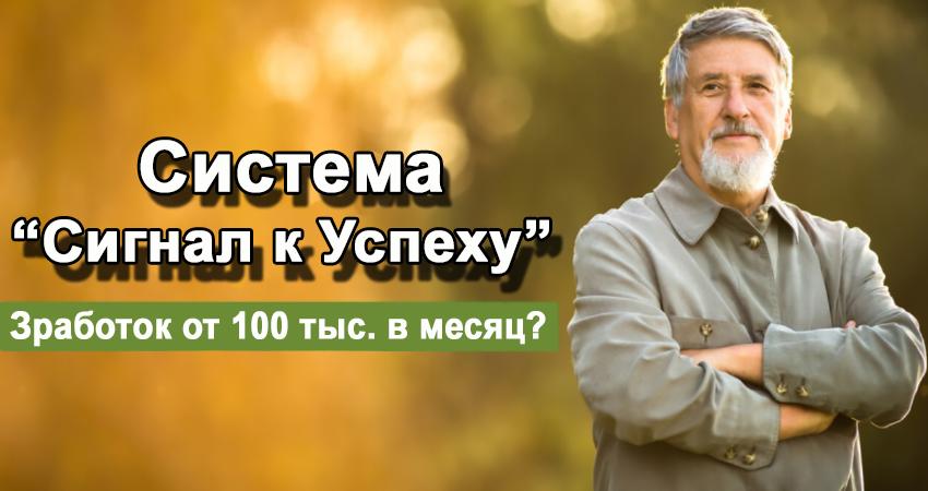 Курс Система «Сигнал к Успеху». Иван Демьянов – мошенник?